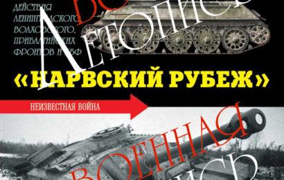О новых книгах «Военная летопись»!